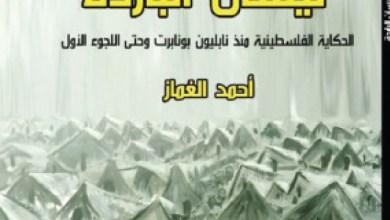 "Photo of رواية ""نهارات نيسان الباردة"" ترسم تاريخ شخصيات فلسطينية"