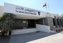 المركز الوطني لحقوق الإنسان - أرشيفية