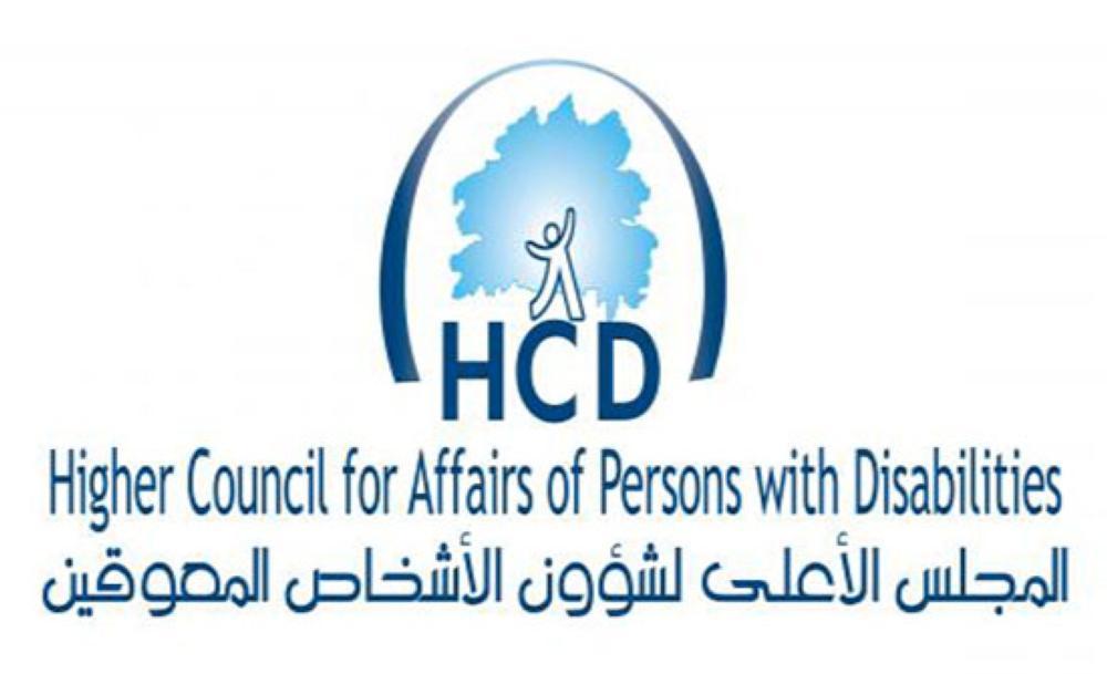 المجلس الأعلى لحقوق الأشخاص ذوي الإعاقة