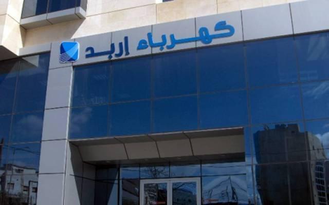 مبنى شركة كهرباء إربد - (الغد)