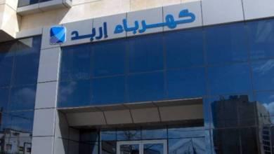 """Photo of """"كهرباء إربد"""": إعلان الوظائف المنسوب للشركة مفبرك"""