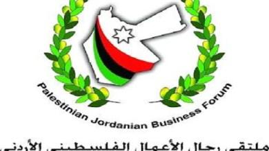 """Photo of """"الأعمال الفلسطيني الأردني"""" يطالب بتأجيل الدفعات المستحقة على الشركات والأفراد"""