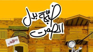 شعار الحراك الأخير الذي نظمته حركة طالعات
