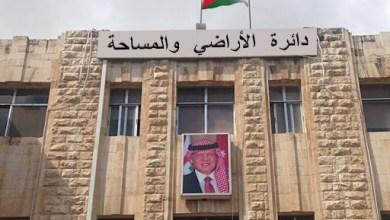 """Photo of """"الأراضي والمساحة"""" تطلق خدمة الدفع الإلكتروني"""