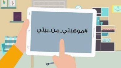 """Photo of إعلان أسماء الفائزين بمسابقة """"موهبتي من بيتي"""" للأسبوع الرابع"""