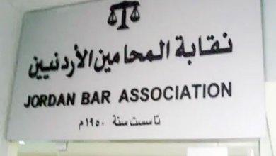 """Photo of """"المحامين"""" تدعو الحكومة لشمول المهنة بـ""""صندوق الدعم"""""""