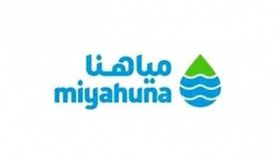 "Photo of ""مياهنا"" توضح حقيقة سيلان مياه معالجة من محطة مادبا لمجرى الوادي"