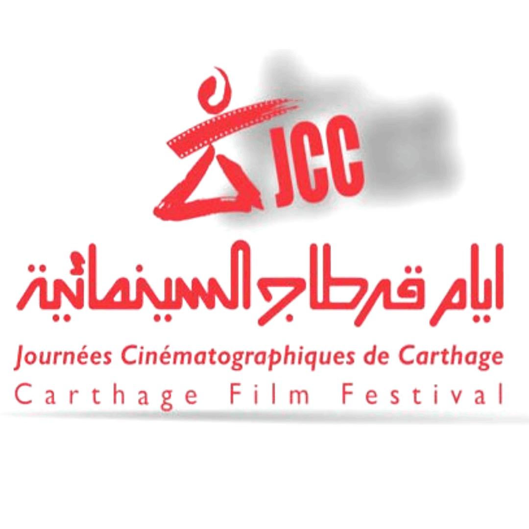 شعار أيام قرطاج السينمائية