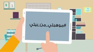 "Photo of إعلان اسماء الفائزين بمسابقة ""موهبتي من بيتي"" في أسبوعها السابع"