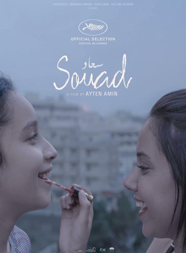 ملصق الفيلم المصري سعاد