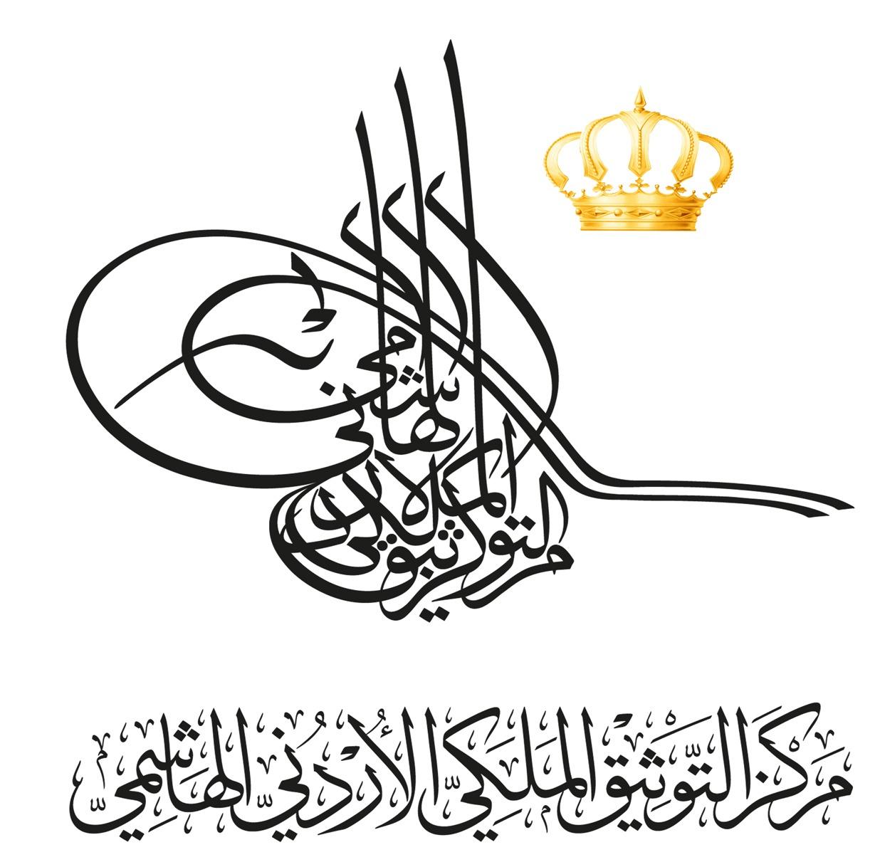 التوثيق الملكي الأردني الهاشمي ينهي الدفعة الأولى من وثائق ديوان الخدمة المدنية Alghad
