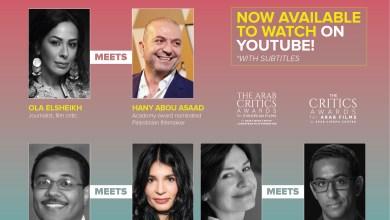 Photo of مركز السينما العربية يطلق سلسلة لقاءات مترجمة على يوتيوب