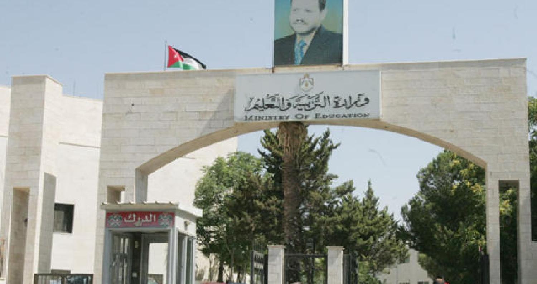 مبنى وزارة التربية