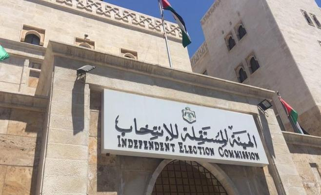 "Photo of ""المستقلة للانتخاب"" تؤسس ""وحدة"" للأحزاب"