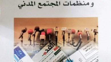 """Photo of صدور كتاب """"وسائل الإعلام ومنظمات المجتمع المدني"""" لخلف الحماد"""