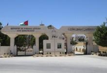 Photo of الخارجية تدين طرح الاحتلال عطاء لبناء وحدات استيطانية جديدة
