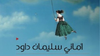 "Photo of ""غيمةٌ يتدلّى منها حبلٌ سميك"" مجموعة قصصية لأماني سليمان"