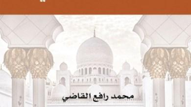 """Photo of """"استدعاء الشخصيات التأريخية في الشعر العباسي"""".. إصدار جديد لمحمد القاضي"""