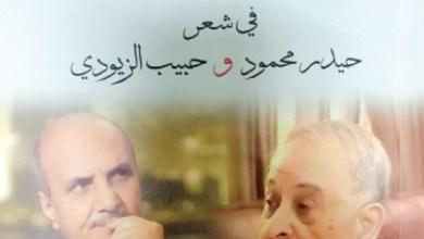 """Photo of صدور """"آليات التناص في شعر حيدر محمود وحبيب الزيودي"""" لبشار المطيريين"""