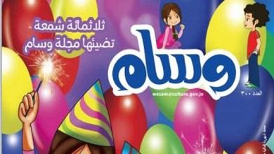 Photo of صدور العدد 300 من مجلة وسام بمشاركة عدد من الأدباء