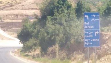"Photo of عجلون: مدخل ""حلاوة"" يفاقم معاناة سكان البلدة"