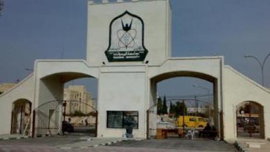 Photo of ترقيات وتشكيلات أكاديمية في اليرموك