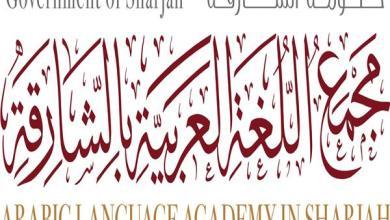 Photo of المعجم التاريخي للغة العربية يوثق لـ17 قرنا من لغة الضاد