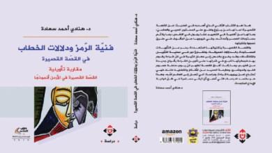 Photo of كتاب يتناول فنية الرمز ودلالات الخطاب بالقصة القصيرة لكتّاب أردنيين