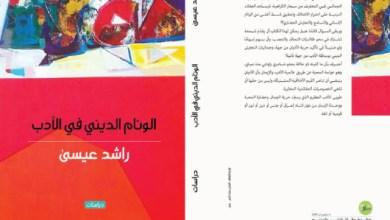 """Photo of """"الوئام الديني في الأدب"""".. إصدار جديد للشاعر راشد عيسى"""