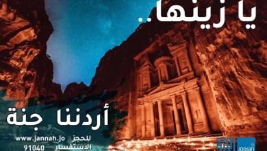"Photo of مصدر في ""السياحة"": وقف ""أردنا جنة"" ليوم الجمعة فقط"