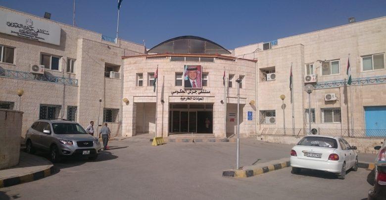 مستشفى جرش الحكومي