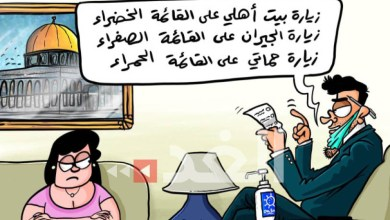 Photo of ما بعد الحظر