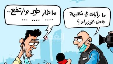 Photo of شعبية بعض الوزراء