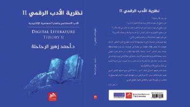 """Photo of """"نظرية الأدب الرقمي"""" للرحاحلة: التحولات الحقيقية نحو التكنولوجيا"""