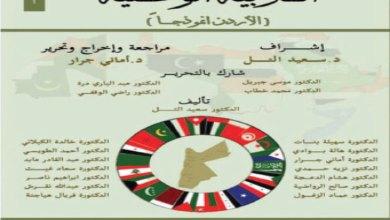 """Photo of صدور كتاب """"التربية الوطنية.. الأردن أنموذجا"""""""