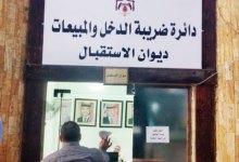 Photo of الدعوة لتوريد ضريبة الدخل المقتطعة من مؤدي الخدمات شهريا