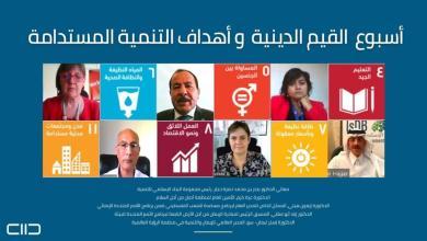 """Photo of """"كايسيد"""" ينظّم حلقة نقاش حول القيم الدينية وأهداف التنمية المستدامة"""