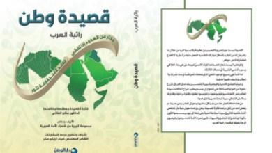"Photo of ولادة ""قصيدة وطن"" رائية العرب"