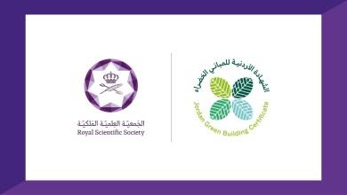 Photo of الجمعية العلمية الملكية تصدر الشهادة الأردنية للمباني الخضراء