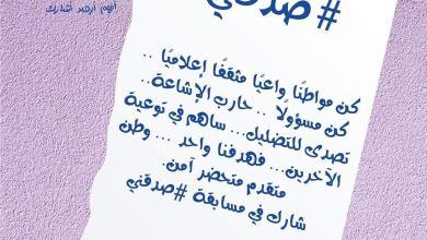 "Photo of إعلان أسماء الفائزين بمسابقة ""صدّقني"" للأسبوع الثاني"