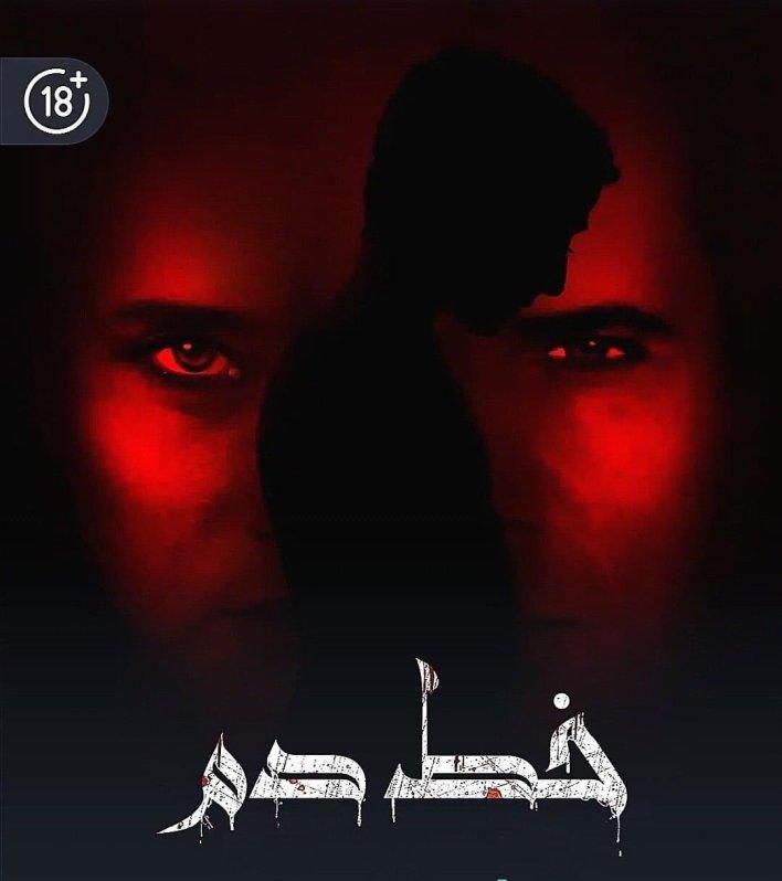 """البوستر الرسمي الأول لفيلم نيللي كريم الذي يحمل اسم """"خط الدم"""""""