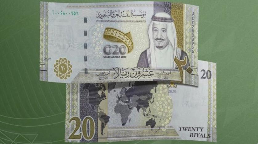 العملة الجديدة السعودية فئة 20 ريال
