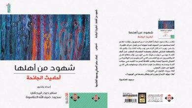 "Photo of ""شهود من أهلها"".. 60 مبدعا يوثقون يوميات الجائحة في كتاب جماعي"