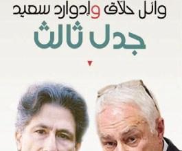 """Photo of """"وائل حلاق وإدوارد سعيد..جدلٌ ثالث"""" كتاب جديد لمهنا الحبيل"""