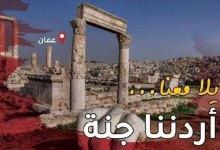 "Photo of أكثر من 33 ألف مشارك في برنامج ""أردننا جنة"""
