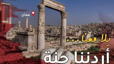 "Photo of ""أردننا جنة"" يسيّر رحلات سياحية لـ 115 شخصا من ذوي الاعاقة والايتام"