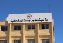 مبنى هيئة تنمية وتطوير المهارات المهنية والتقنية