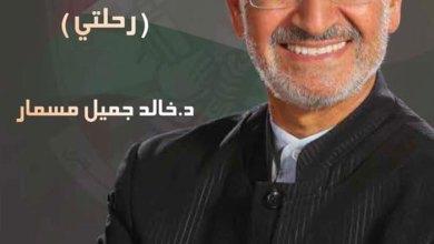 Photo of كتاب جديد يرصد تاريخ الثورة الفلسطينية المعاصرة