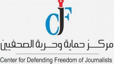 Photo of حماية الصحفيين: مجلس النواب مطالب بتقبل رقابة الاعلام