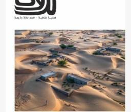 """Photo of مجلة """"نزوى"""" العمانية تخصص ملفا عن الروائي الأردني تيسير سبول"""